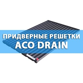 Придверные решетки - «ACO DRAIN»